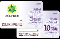 美容鍼スペシャル回数券