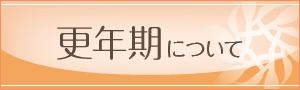 更年期について