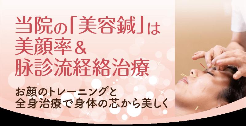 当院の美容鍼は美顔率&脉診流経絡治療