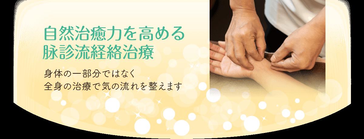 自然治癒力を高める脉診流経絡治療