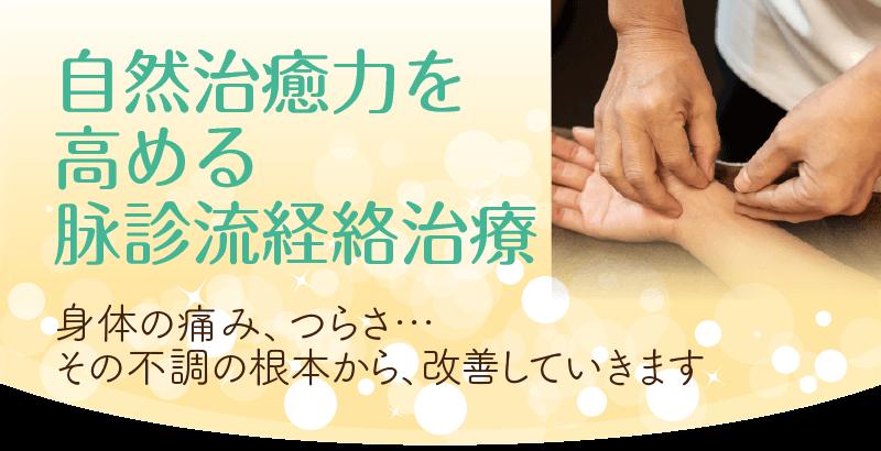 身体の痛み、つらさ、その不調の根本から改善していきます。